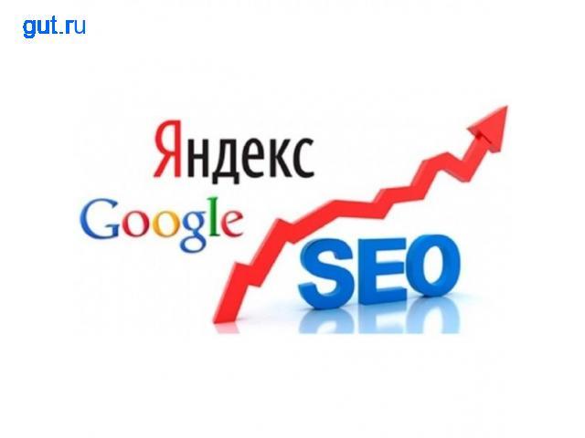СТАБИЛЬНЫЙ ПОТОК КЛИЕНТОВ ИЗ Яндекс И Google УЖЕ ЧЕРЕЗ 14 ДНЕЙ. - 1/1