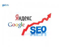 СТАБИЛЬНЫЙ ПОТОК КЛИЕНТОВ ИЗ Яндекс И Google УЖЕ ЧЕРЕЗ 14 ДНЕЙ.