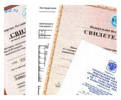 Регистрация ООО, И.П.